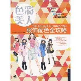 当天发货,秒回复咨询二手正版色彩美人服饰配色全攻略 中国青年出版社 9787500690146如图片不符的请以标题和isbn为准。