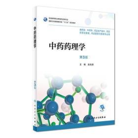 中药药理学(第3版/高职药学/配增值)