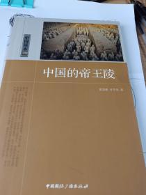 中国读本:中国的帝王陵