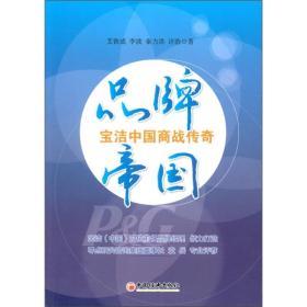 品牌帝国:宝洁中国商战传奇