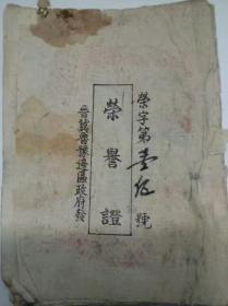 晋冀鲁豫边区政府-----屯留县----《荣誉证》----1册-----虒人荣誉珍藏