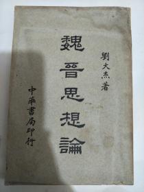魏晋思想论(民国28年)