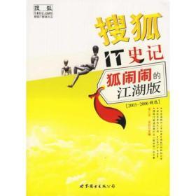 搜狐IT史记:狐闹闹的江湖版(2003-2006精选)