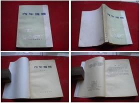 《汽车维修》,32开唐艺著,人民交通1987.7出版,5646号,图书