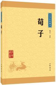 荀子(升级版)/中华经典藏书
