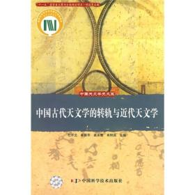 中国天文学史大系:中国古代天文学的转轨与近代天文学