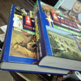 《牛津少年儿童百科全书》上下篇.精装版两大册