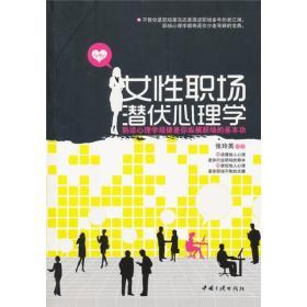 女性职场潜伏心理学 专著 张玲英编著 nv xing zhi chang qian fu xin li xue