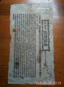 民国江源报紧急号外(四川军阀混战)