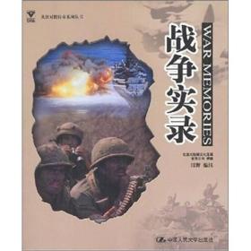 英汉对照传奇系列丛书:战争实录