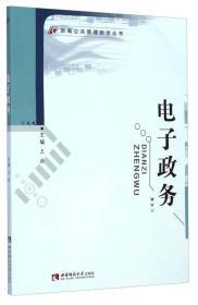 新编公共管理教学丛书:电子政务