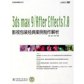 经典案例解析丛书 3ds max 9/After Effects 7.0影视包装经典案例制作解析