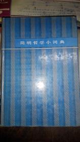 Z053 简明哲学小词典(精装有护封、86年1版1印)