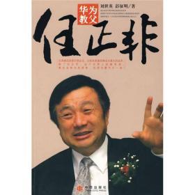 华为教父任正非 刘世英,彭征明 中信出版社