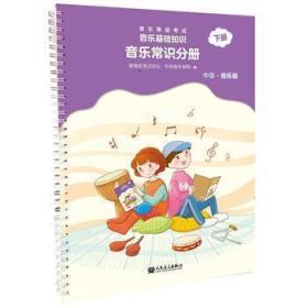 音乐等级考试 音乐基础知识 音乐常识分册 中级·音乐版 下册