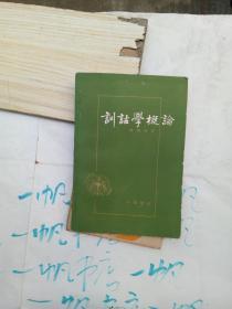 中华书局 繁体《训诂学概论》(训诂学概论)