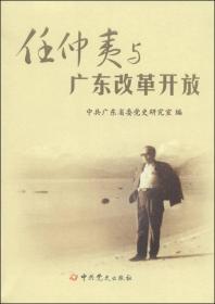 任仲夷与广东改革开放