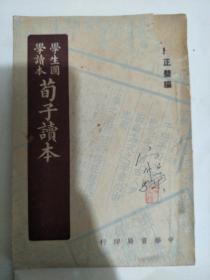 荀子读本(民国38年)