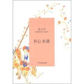 开心女孩(秦文君经典校园小说)