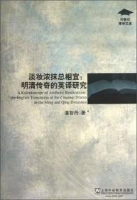 淡妆浓抹总相宜:明清传奇的英译研究