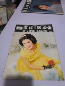 电视与广播 79 封面陈曼玲