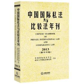 中国国际私法与比较法年刊(2013第十六卷)