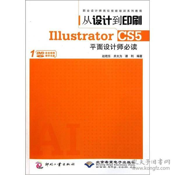 從設計到印刷Illustrator CS5平面設計師必讀