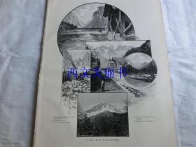 【现货 包邮】1890年木刻版画《河流、雪山、小镇等风景图5幅》尺寸约41*29厘米 (货号 18018)