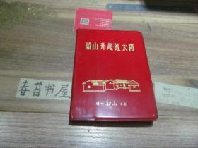 文革笔记本【空白】---韶山升起红太阳【瞻仰韶山纪念】