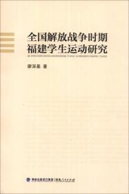 全国解放战争时期福建学生运动研究