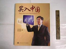 买入中国 / 称雄全球的中国对冲基金经理投资之道