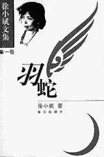 徐小斌文集 全五册