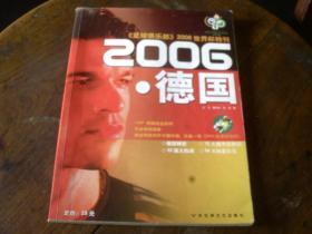 足球俱乐部2006世界杯特刊