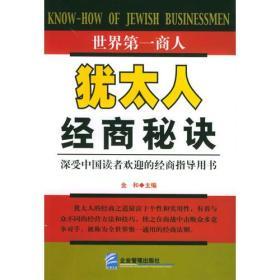 犹太人经商秘诀(第三版)