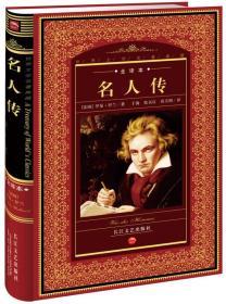 世界文学名著典藏:名人传(全译本)9787535434586