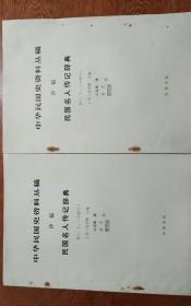 中华民国史资料丛稿.译稿.民国名人传记辞典.第六.七.八分册【上下】