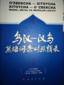 乌汉-汉乌熟语词条对照辑录   满百包邮
