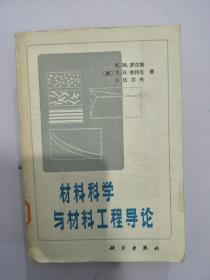 材料科学与材料工程导论.