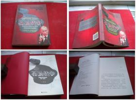 《石油战争》,16开王伟著,九州2015.5出版,5647号,图书