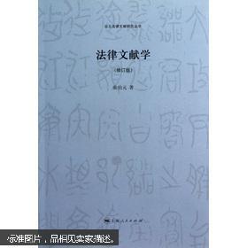 法律文献学(修订版)