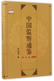 中国监察通鉴(宋、辽、金、西夏卷)