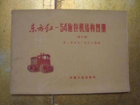 东方红-54型拖拉机结构图册(增订版)