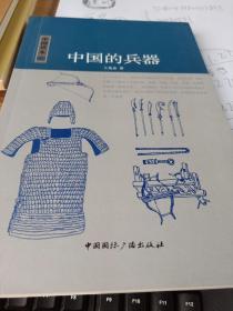 中国的兵器   中国读本