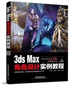 3ds Max角色设计实例教程
