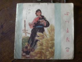 四川画报1973年12