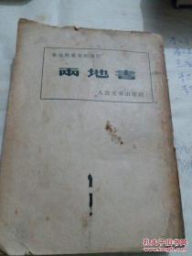 两地书―鲁迅与景宋的通信