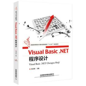 Visual Basic .NET程序设计