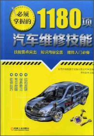 必须掌握的1180项汽车维修技能