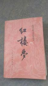 古典小说.红楼梦【下】