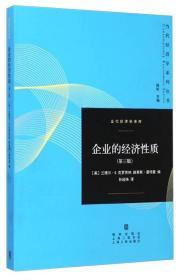 当代经济学系列丛书·当代经济学译库:企业的经济性质(第三版)